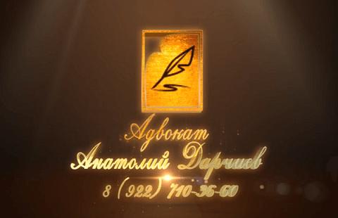 Видеозаставка для адвоката Анатолия Дарчиева