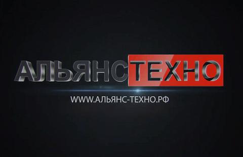Видеозаставка для компании «Альянс-Техно»